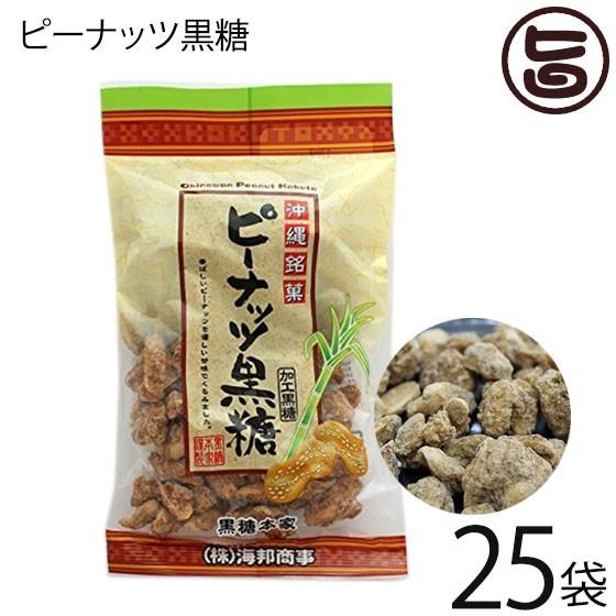 海邦商事 ピーナッツ黒糖 170g×25袋 沖縄 人気 血管を強くしなやかに!ピーナッツパワー解放ワザ 黒砂糖 林修の今でしょ 講座 条件付き