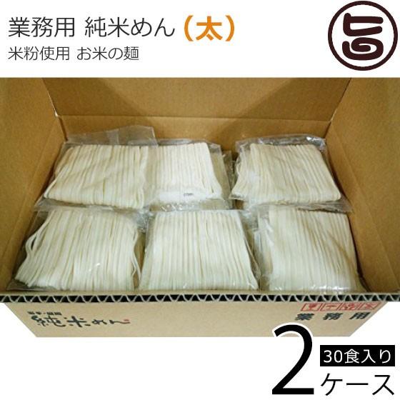 兼平製麺所 業務用 純米めん (太) 30食入り×2ケース アレルギーをお持ちの方に 米粉使用 グルテンフリー 条件付き送料無料