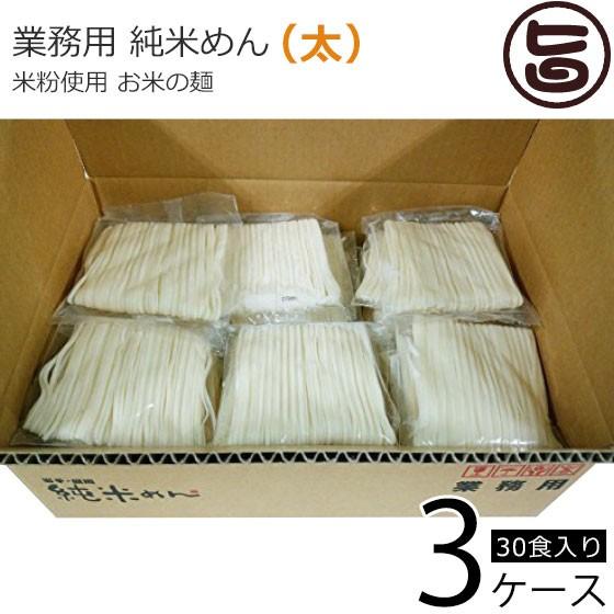 兼平製麺所 業務用 純米めん (太) 30食入り×3ケース アレルギーをお持ちの方に 米粉使用 グルテンフリー 条件付き送料無料