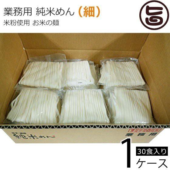 兼平製麺所 業務用 純米めん (細) 30食入り×1ケース アレルギーをお持ちの方に 米粉使用 グルテンフリー 条件付き送料無料