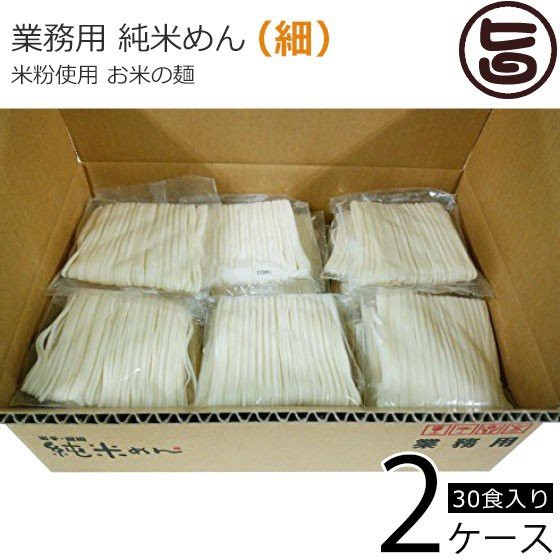 兼平製麺所 業務用 純米めん (細) 30食入り×2ケース アレルギーをお持ちの方に 米粉使用 グルテンフリー 条件付き送料無料