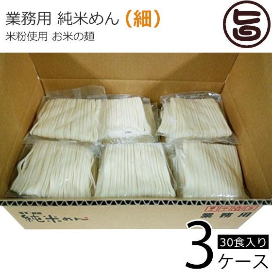 兼平製麺所 業務用 純米めん (細) 30食入り×3ケース アレルギーをお持ちの方に 米粉使用 グルテンフリー 条件付き送料無料