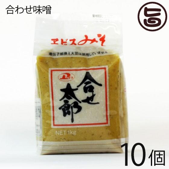 合わせ味噌 1kg×10個 貝島商店 熊本伝承のこだわりの木樽仕込み味噌 甘口のおみそ 調味料 熊本 土産 人気 条件付き送料無料