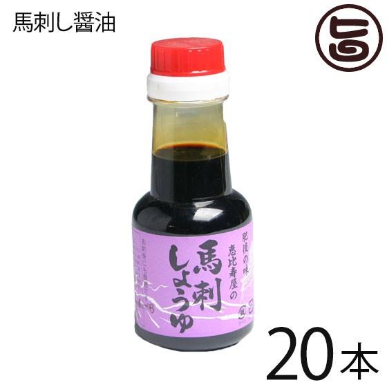 馬刺し醤油 150ml×20本 貝島商店 味噌蔵の作る馬刺しのための専用醤油 しょうゆ 調味料 熊本 土産 人気 条件付き送料無料