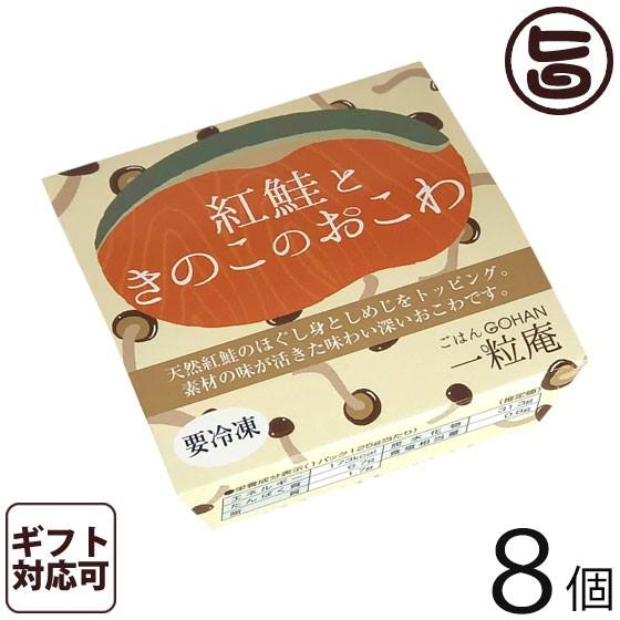 ギフト 一粒庵 紅鮭ときのこのおこわ 125g×8個入りギフト 佐賀県産 もち米 ひよくもち ふっくら もちもち 簡単 便利 レンジ調理 送料無