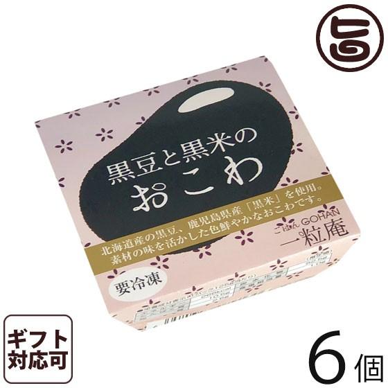 お歳暮 一粒庵 黒豆と黒米のおこわ 125g×6個入りギフト 佐賀県産 もち米 ひよくもち ふっくら もちもち 簡単 便利 レンジ調理 送料無料