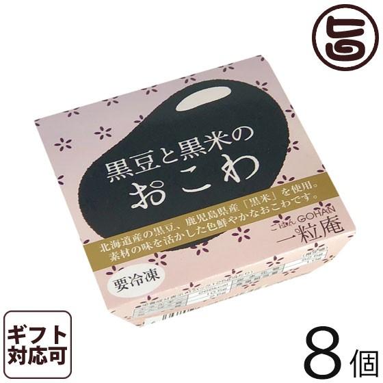 お歳暮 一粒庵 黒豆と黒米のおこわ 125g×8個入りギフト 佐賀県産 もち米 ひよくもち ふっくら もちもち 簡単 便利 レンジ調理 送料無料