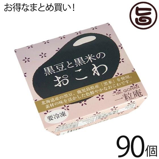 一粒庵 黒豆と黒米のおこわ 125g×30個×3ケース 佐賀県産 もち米 ひよくもち ふっくら もちもち 簡単 便利 レンジ調理 送料無料