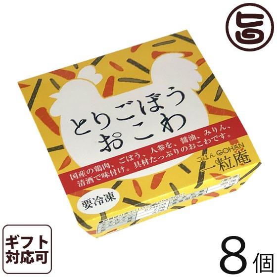 ギフト 一粒庵 鶏ごぼうおこわ 125g×8個入りギフト 国産 佐賀県産 もち米 ひよくもち ふっくら もちもち 簡単 便利 レンジ調理 送料無