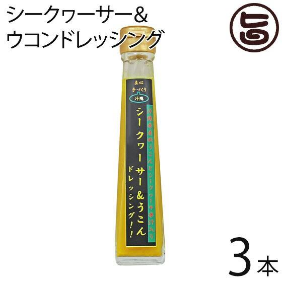シークヮーサー&ウコンドレッシング 120ml×3本 秋ウコン使用 シークァーサー果汁入りドレッシング 様々な料理に 送料無料