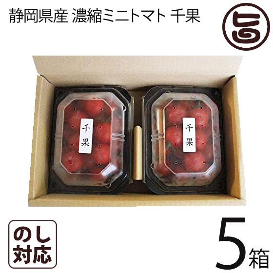 静岡県産 濃縮ミニトマト 千果 ちか 200g×2P×5箱 産直 お取り寄せ ギフト 贈り物 条件付き送料無料