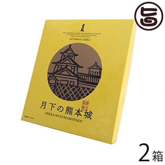 清正製菓 新 月下の熊本城 8個入×2箱 熊本県 九州 復興支援 人気 お菓子 条件付き送料無料
