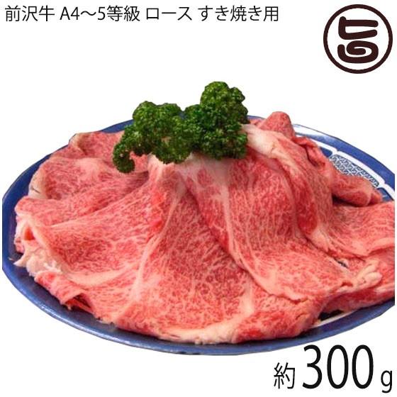 亀山精肉店 前沢牛 A4〜5等級 ロース すき焼き用 300g 約2〜3人前 岩手県 サンドのお風呂いただきます 条件付き送料無料