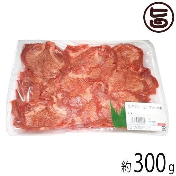亀山精肉店 仙台特選牛タン 3mm スライス 300g 岩手県 東北 復興支援 人気 お肉 タン中 宮城 伝統 熟成 牛タン サンドのお風呂いただきま