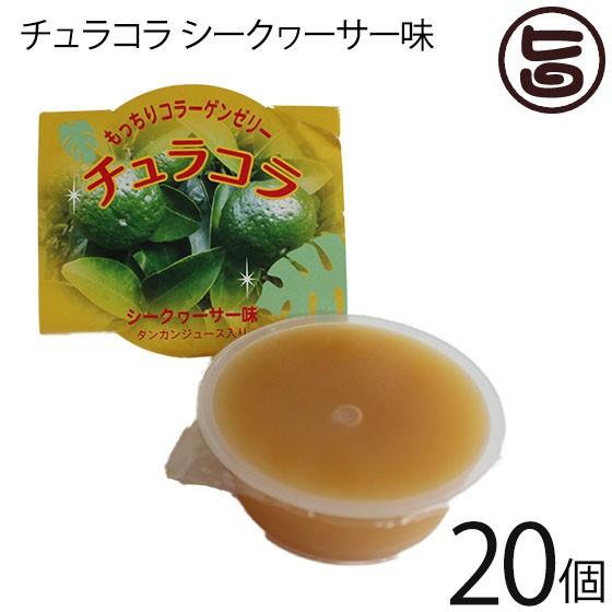 リリーフーズ チュラコラ (コラーゲンゼリー) シークヮーサー味 20個セット (2個入り×10袋) 沖縄 土産 無着色 無香料 条件付き送料無料