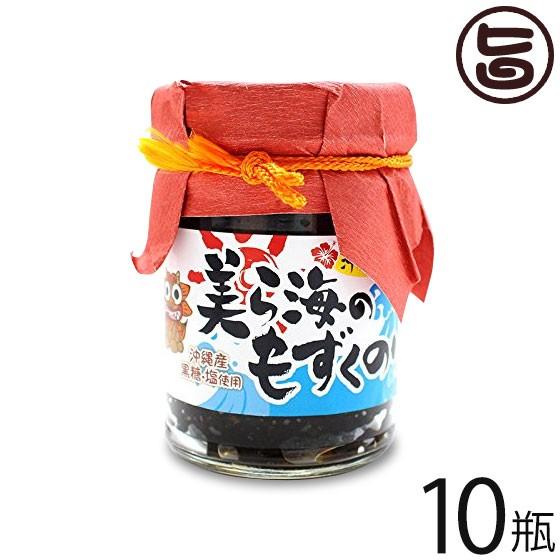 丸虎食品 沖縄限定 美ら海の もずくのり 130g×10瓶 沖縄産太もずく 黒糖 塩 使用 フコイダン豊富 送料無料