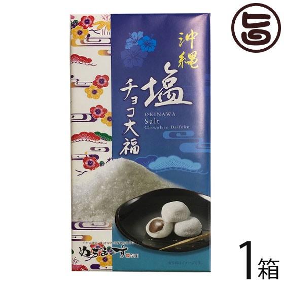 前田製菓 沖縄塩チョコ大福 18個入り×1箱 沖縄土産 沖縄 土産 送料無料