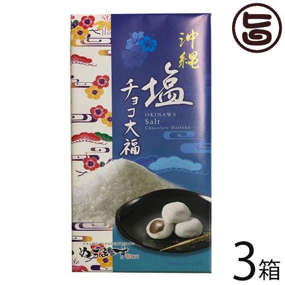 前田製菓 沖縄塩チョコ大福 18個入り×3箱 沖縄土産 沖縄 土産 送料無料