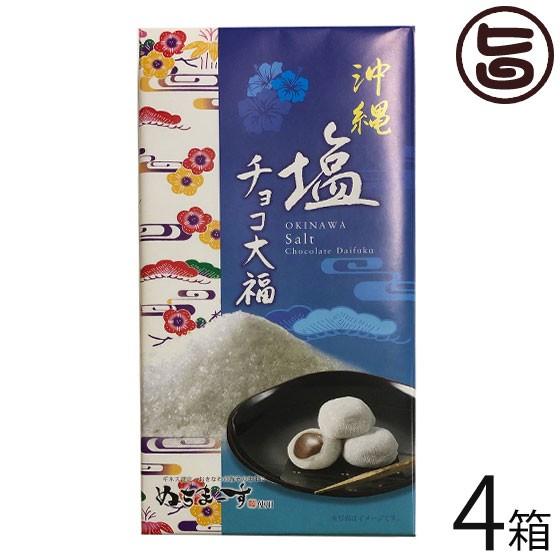 前田製菓 沖縄塩チョコ大福 18個入り×4箱 沖縄土産 沖縄 土産 送料無料