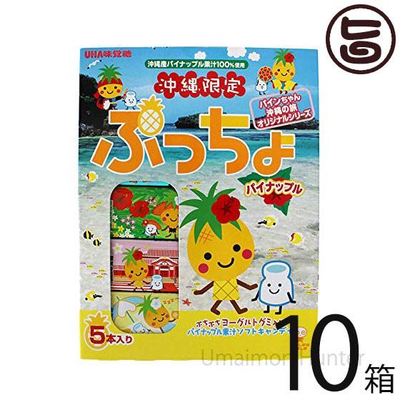 味覚糖 沖縄限定 ぷっちょ パイナップル味 5本入り×10箱 ご当地 沖縄土産 送料無料