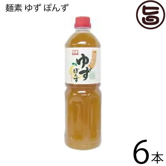 麺素 ゆずぽんず 1L×6本 兵庫県 土産 人気 調味料 万能ポン酢 飽きのこない味 サラダ 鍋物 送料無料