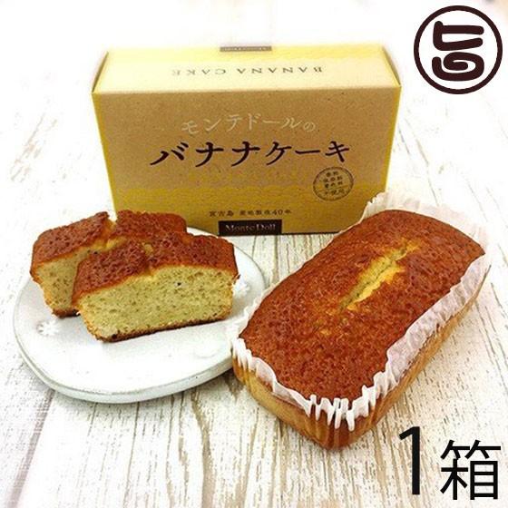 モンテドール バナナケーキ (箱入)×1箱 沖縄 宮古島 定番 土産 人気 送料無料