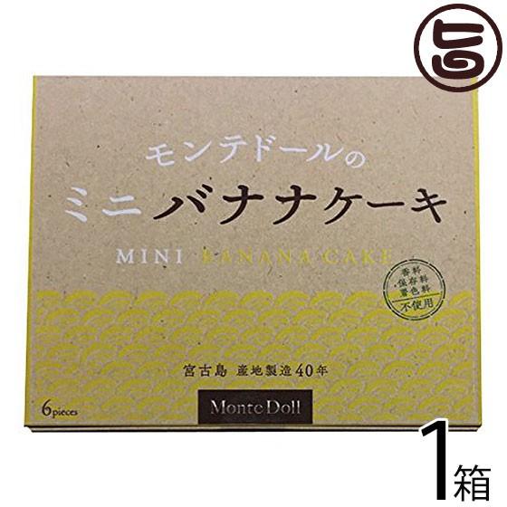 モンテドール ミニバナナケーキ (6個箱入)×1箱 沖縄 宮古島 定番 土産 人気 お取り寄せ 知る人ぞ知る 美味しいケーキ 香料・マーガリン