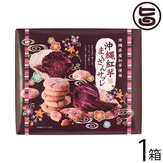 南都物産 沖縄紅芋まーさんサブレ 16個入×1箱 沖縄 土産 人気 紅イモ 菓子 個包装 ばら撒き土産におすすめ 送料無料