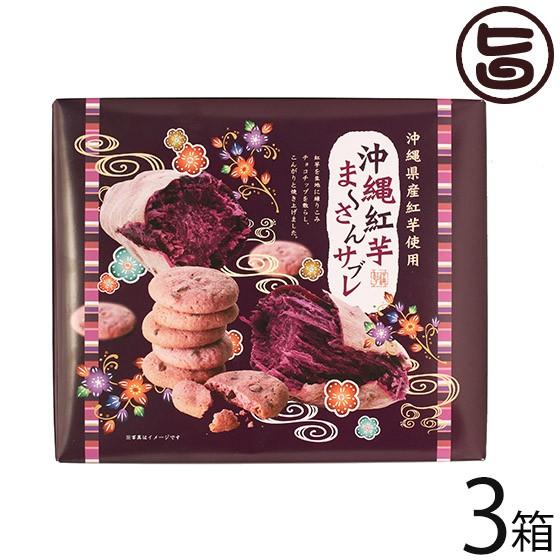 南都物産 沖縄紅芋まーさんサブレ 16個入×3箱 沖縄 土産 人気 紅イモ 菓子 個包装 ばら撒き土産におすすめ 条件付き送料無料