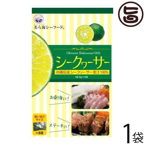 シークヮーサー小袋セット 64g(8g×8袋)×1袋 沖縄 フルーツ 果物 たけしの家庭の医学 ノビレチン 送料無料