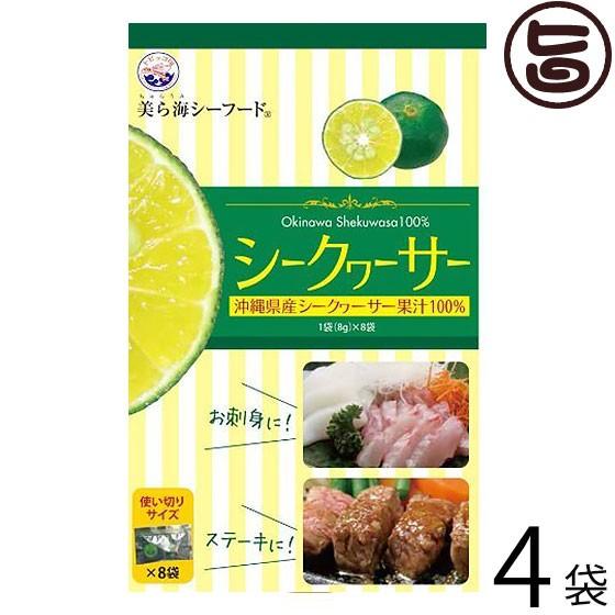 シークヮーサー小袋セット 64g(8g×8袋)×4袋 沖縄 フルーツ 果物 たけしの家庭の医学 ノビレチン 送料無料