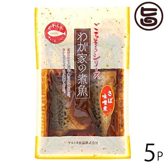 マルトヨ食品 さば味噌煮×5P 宮城 気仙沼で水揚げ 脂ののった新鮮な鯖を使用 生姜の効いた味噌煮魚 惣菜 おかず 条件付き送料無料