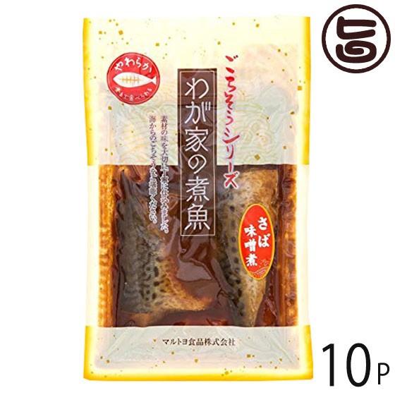 マルトヨ食品 さば味噌煮×10P 宮城 気仙沼で水揚げ 脂ののった新鮮な鯖を使用 生姜の効いた味噌煮魚 惣菜 おかず 条件付き送料無料
