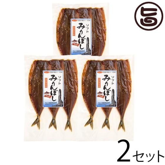 マルトヨ食品 さんまみりん干し (3枚真空)×3P×2セット 保冷袋入 宮城県 気仙沼 土産 人気 さんま おかず 肴 焼くだけ調理 条件付き送料