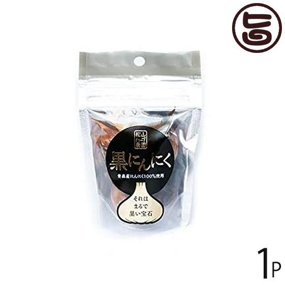 熟成黒にんにく 青森産 40g×1P 松山ハーブ農園 スタンドパック 黒ニンニク 国産 青森産 フルーツにんにく 奇跡の健康食品 条件付き送料