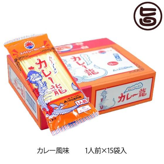 日の出製粉 カレー龍ラーメン カレー風味 1人前15入 ノンフライ麺 熊本 土産 ご当地 ラーメン 送料無料