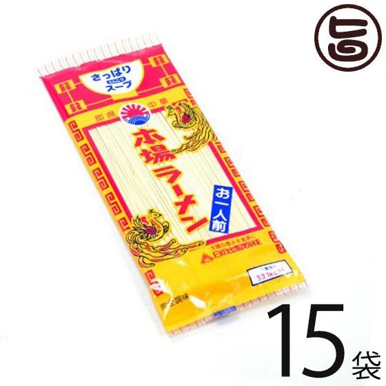 日の出製粉 塩コショウ味 本場ラーメン 1人前×15入 ノンフライ麺 ギフト 贈り物 送料無料