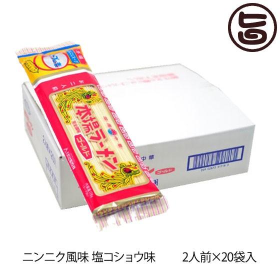 日の出製粉 本場ラーメンゴールド ニンニク風味 塩コショウ味 2人前20入 ノンフライ麺 お得な二人前 熊本 土産 ご当地 送料無料