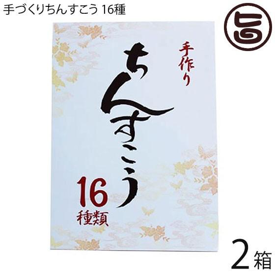 手作りちんすこう 16種類各2個×2P 沖縄 定番 送料無料