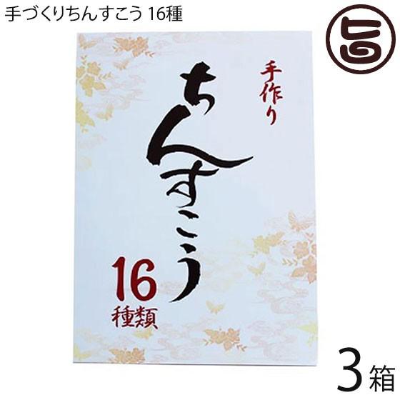 手作りちんすこう 16種類各2個×3P 沖縄 定番 送料無料