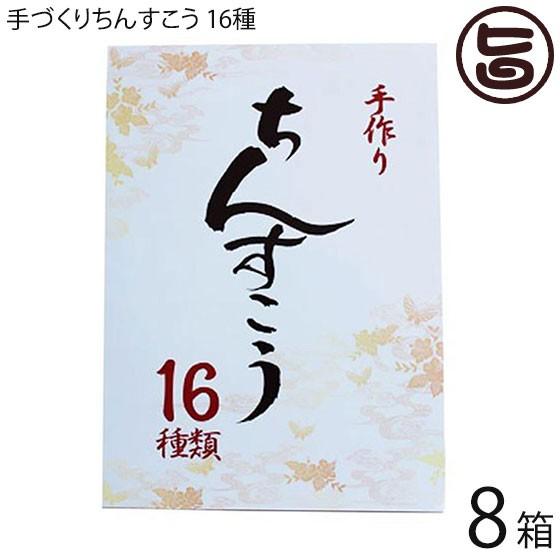 手作りちんすこう 16種類各2個×8P 沖縄 定番 条件付き送料無料