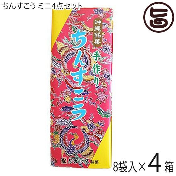 ちんすこう ミニ4点セット (2個×8袋入り) (黒糖・紅いも・パイン・バニラ)×4箱 沖縄土産 お菓子 人気 定番 林修の今でしょ 講座 送料