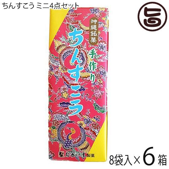 ちんすこう ミニ4点セット (2個×8袋入り) (黒糖・紅いも・パイン・バニラ)×6箱 沖縄土産 お菓子 人気 定番 林修の今でしょ 講座 送料