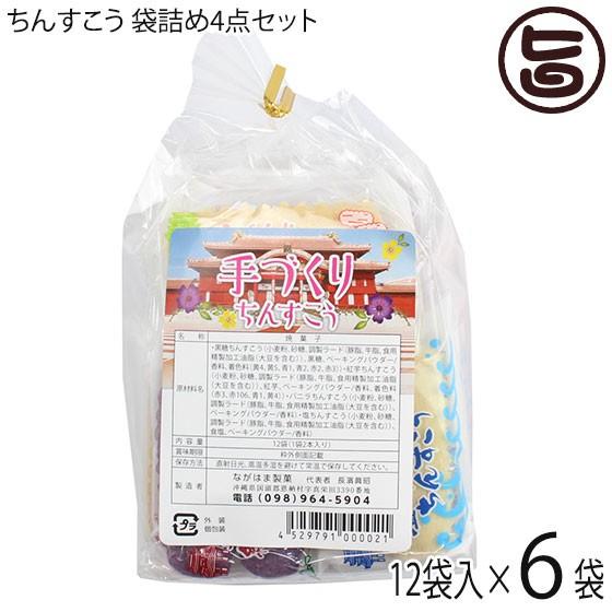 ちんすこう 袋詰め4点セット (2個×12袋入り) (塩入・バニラ・紅いも・黒糖) ×6袋 ながはま製菓 琉球銘菓 林修の今でしょ 講座 送料無料