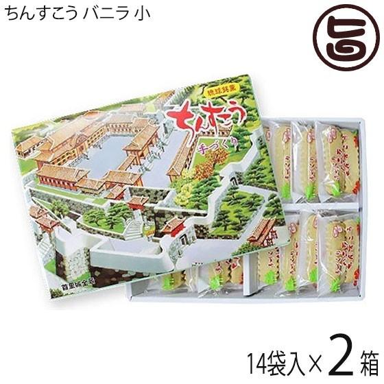 ながはま製菓 ちんすこう バニラ 小 (2個×14袋入り) ×2箱 琉球銘菓 沖縄 土産 人気 定番 お菓子 個包装 送料無料