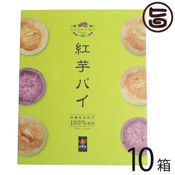南風堂 紅芋パイ (大) 12個入り×10箱 沖縄 土産 定番 人気 菓子 焼き菓子 紅いも餡 送料無料
