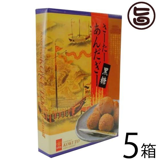 南風堂 さーたーあんだぎー黒糖 (小) 2個入×6P×5箱 沖縄 土産 人気 揚げ菓子 沖縄風ドーナツ サーターアンダギー 秘密のケンミンSHOW