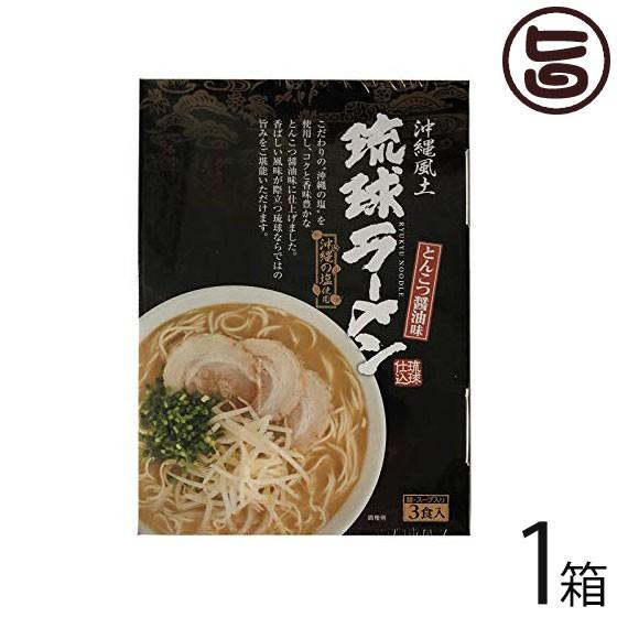 南風堂 琉球ラーメン とんこつ醤油味 105g×3食スープ付×1箱 簡単 便利 沖縄 お土産 ラーメン 送料無料