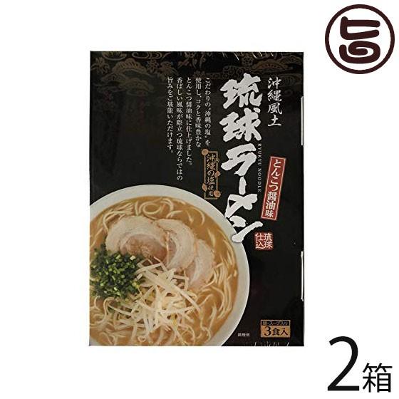 南風堂 琉球ラーメン とんこつ醤油味 105g×3食スープ付×2箱 簡単 便利 沖縄 お土産 ラーメン 送料無料