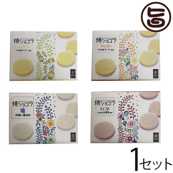 南風堂 焼きショコラ 塩・マンゴー・パイン・紅芋 各1箱(14枚入り) 送料無料
